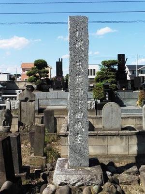 沼田氏の墓 (1)