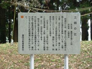 土師神社 (6)
