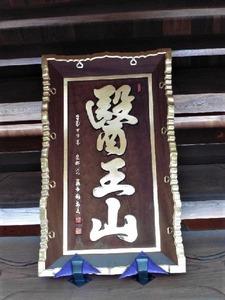 宮昌寺 (4)