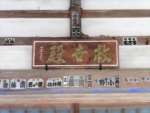 宝蔵寺 (7)