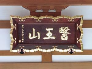 後閑円満寺 (4)