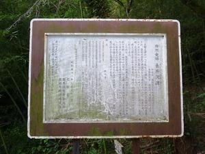 金井沢碑 (4)