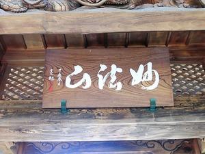 不動寺 (2)