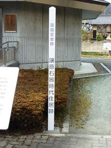 石器時代住居跡 (1)