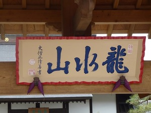 善福寺 (2)