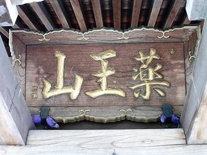 高源寺 (2)