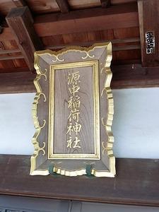源中稲荷神社 (6)