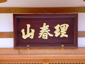 竹芳寺 (3)
