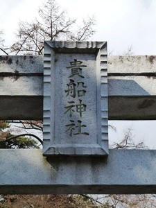 貴船神社 (2)