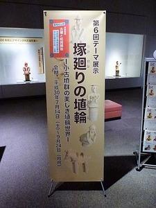 テーマ展示 (1)