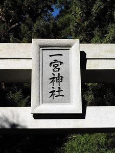 金井一宮神社 (2)
