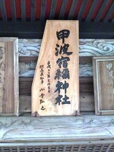 甲波祝禰神社 (3)