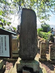 応処斎渕臨の墓