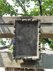 渠口神社 (4)
