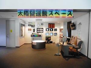 ぐんま天文台 (2)