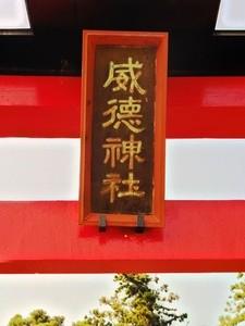 威徳神社 (2)