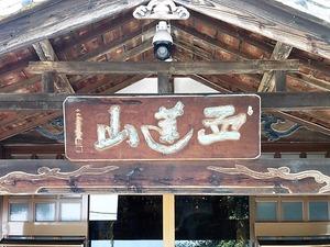 弘福寺 (3)