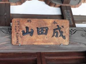 福持寺 (7)