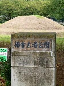 横室古墳公園 (1)