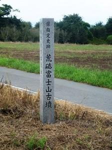 荒砥富士山古墳 (1)
