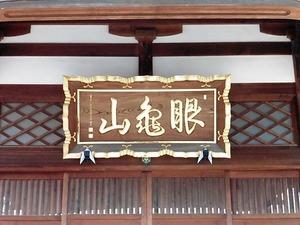 最勝寺 (3)
