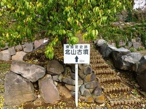 太田藪塚・北山古墳 (1)