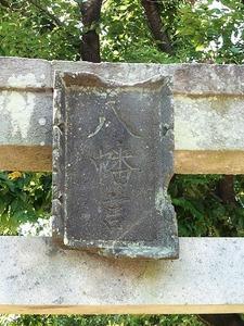 向滝八幡宮 (2)