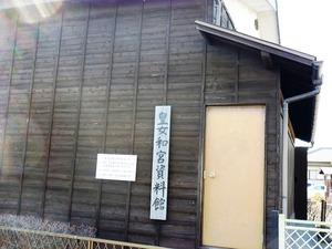 板鼻本陣跡(旧書院) (1)