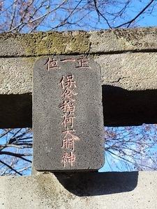 岩鼻赤城神社 (4)