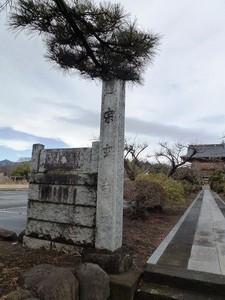宗玄寺 (1)