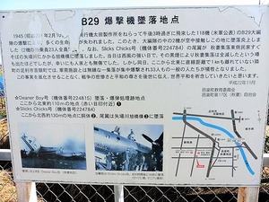 B29墜落地点 (1)