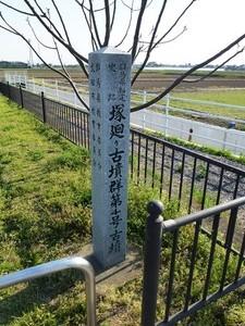塚廻り古墳群4号古墳 (1)