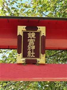 鏡宮神社 (2)