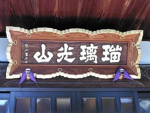 瑠璃光山安楽寺 (7)