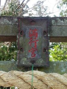 宿稲荷神社 (3)