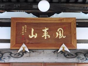 光厳寺 (9)