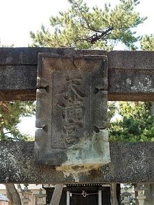下石倉菅原神社 (2)