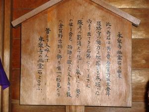 永泉寺 (6)