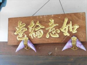 萬松寺 (7)