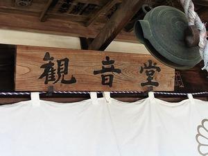 寿福寺 (5)