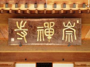 崇禅寺 (5)