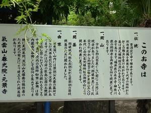 元景寺 (3)