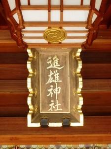 進雄神社 (5)