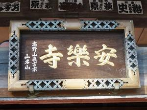 木部・安楽寺 (3)