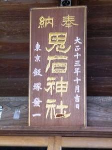 鬼石神社 (4)