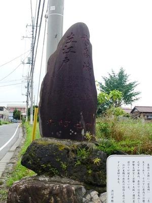 八木原道しるべ (2)