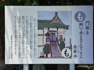 永寿寺 (4)