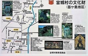 旧宮城村文化財マップ