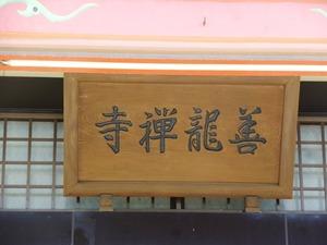 善龍寺 (2)
