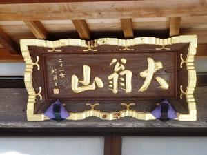 玄頂寺 (3)